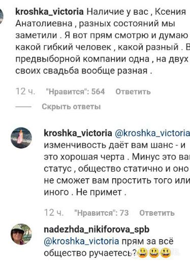 Собчак вывели из себя нравоучения в сети