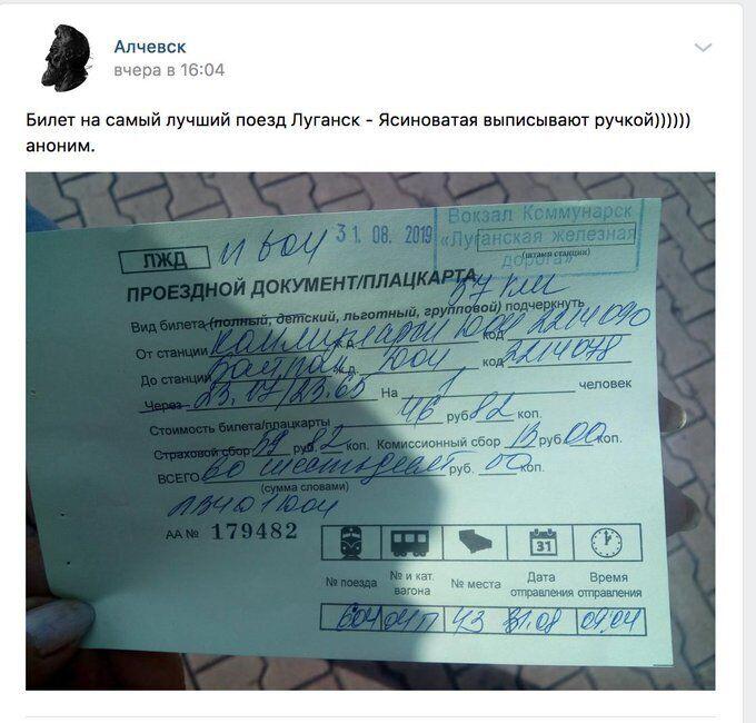 """""""И лопух вместо бумаги"""": сеть рассмешил """"прорыв"""" в """"ЛНР"""""""