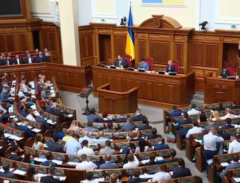 Заседание Верховной Рады 3 сентября