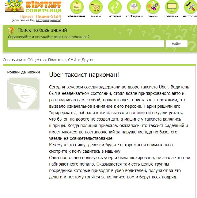Увез и изнасиловал: как работают популярные сервисы такси в Украине