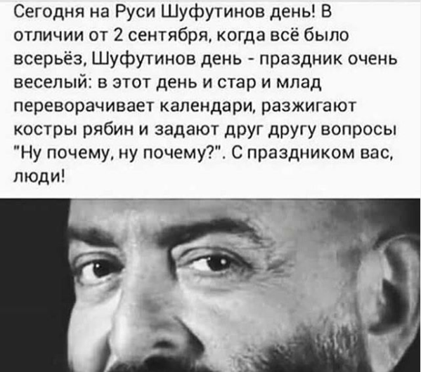 У мережі виник ажіотаж довкола 3 вересня Шуфутинського