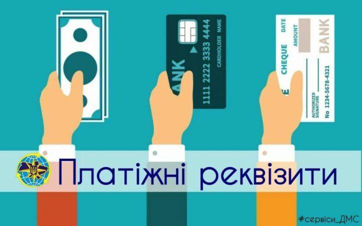 В Украине с 1 октября будут изменены платежные реквизиты для оплаты оформления биометрических документов