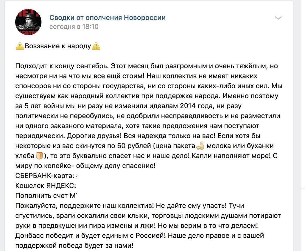 """У фанатов """"Новороссии"""" возникла новая проблема"""