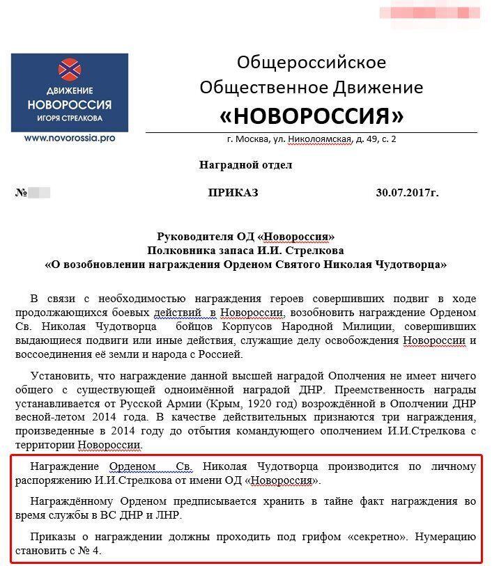 Наградили за смерть украинцев: факты о ликвидированном террористе