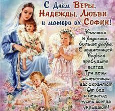 Вера, Надежда, Любовь: поздравления и открытки