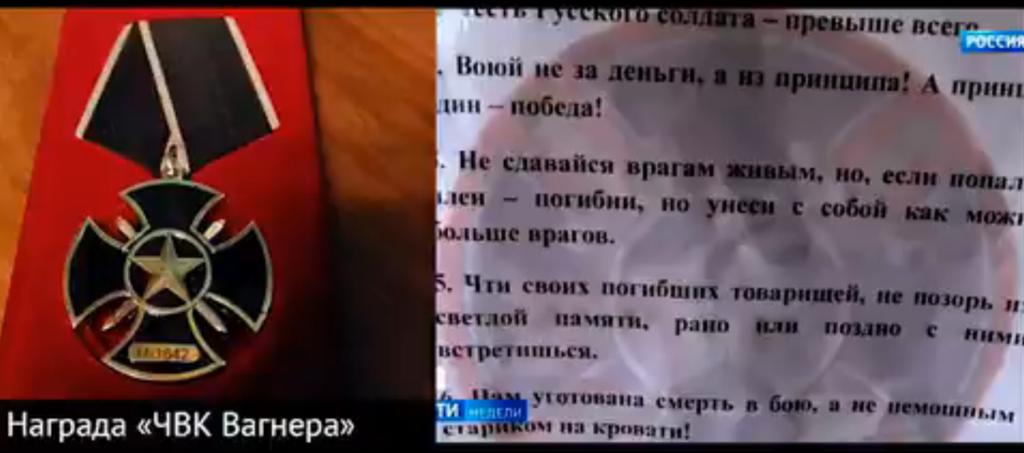 """РосТВ случайно засветило доказательства против ЧВК """"Вагнер"""""""