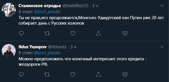 """""""Данина вже необов'язкова"""": мережа висміяла Путіна за 100 млрд для Монголії"""