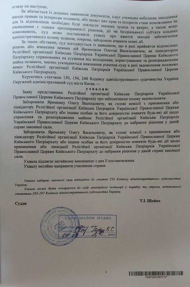 Суд ухвалив скандальне рішення щодо УПЦ КП: що відомо