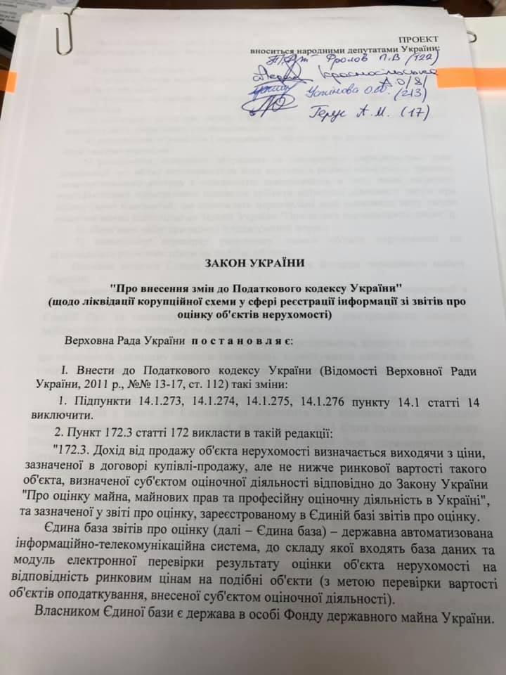 """Андрей Герус предложил законопроект, который сделает невозможным взыскание """"выдуманных платежей"""" во время оформления сделок с недвижимостью"""