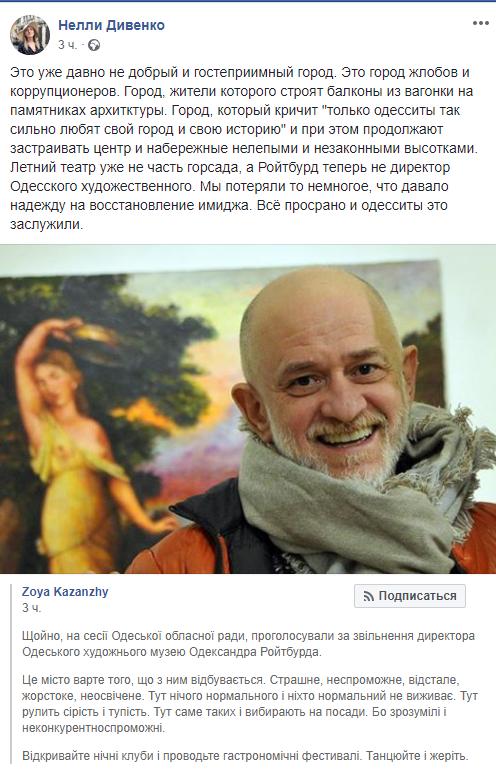 Знаменитого художника прибрали з головного музею Одеси: розгорівся скандал