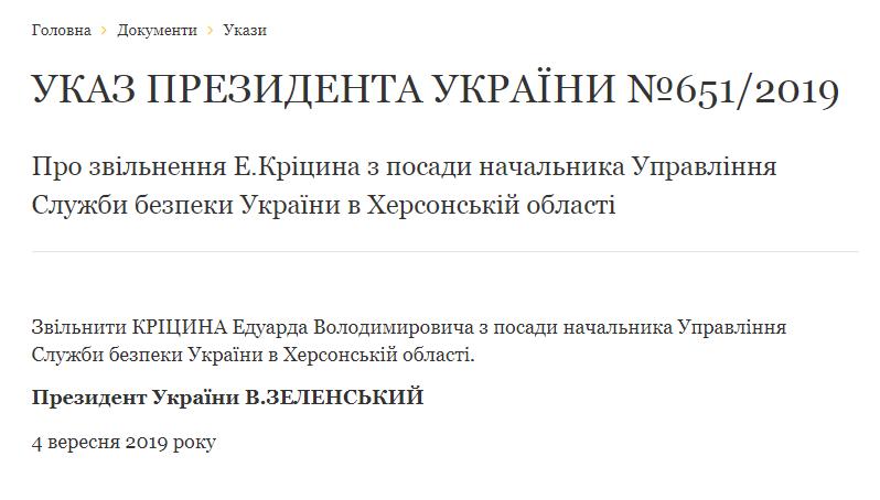 """Зеленський """"обезголовив"""" СБУ Херсонщини"""