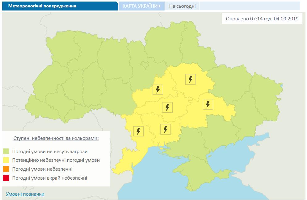 Штормове попередження в Україні на 4 вересня
