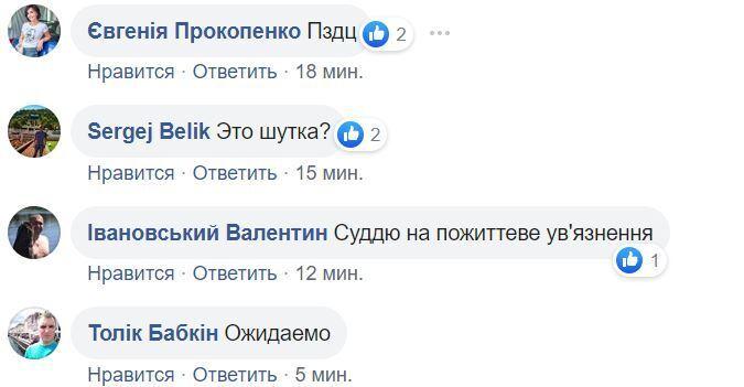 Украинцев шокировало освобождение Цемаха