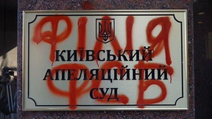 Под судом в Киеве зажгли файеры из-за освобождения Цемаха