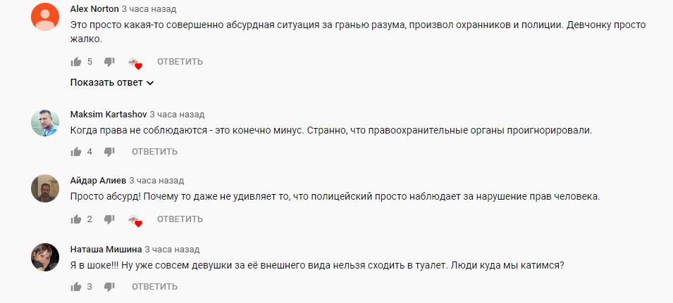 ТРЦ Киева попал в туалетный скандал