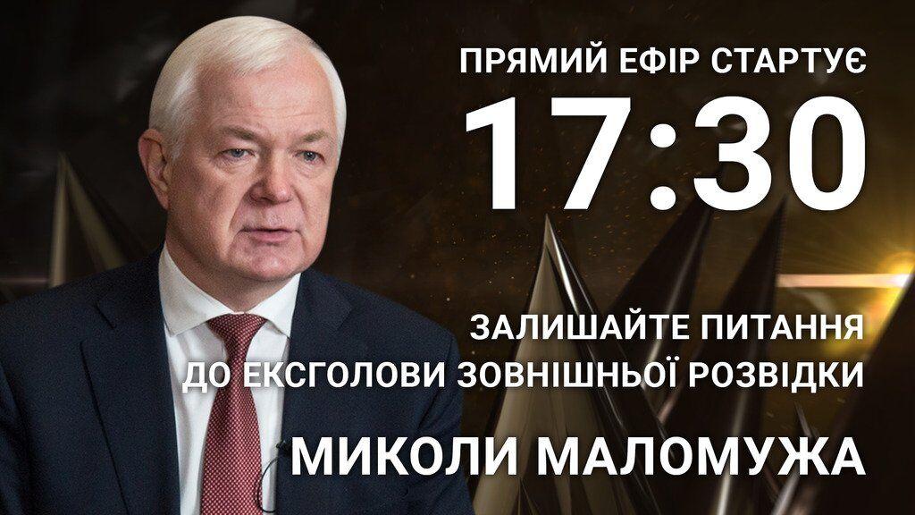 Микола Маломуж: поставте ексрозвіднику гостре питання