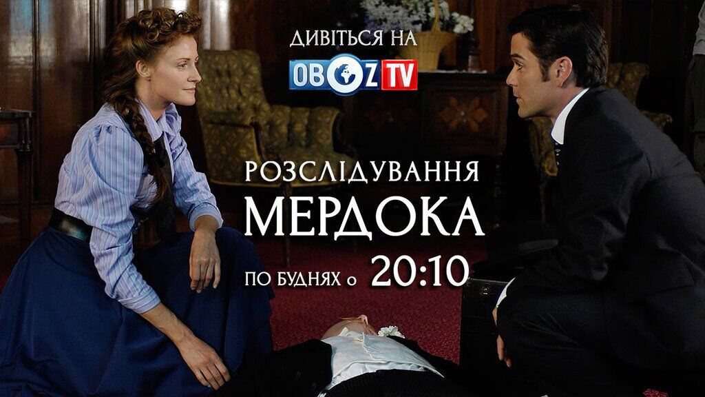 """Дивіться на ObozTV серіал """"Розслідування Мердока"""" - серія """"Поки смерть не розлучить нас"""""""