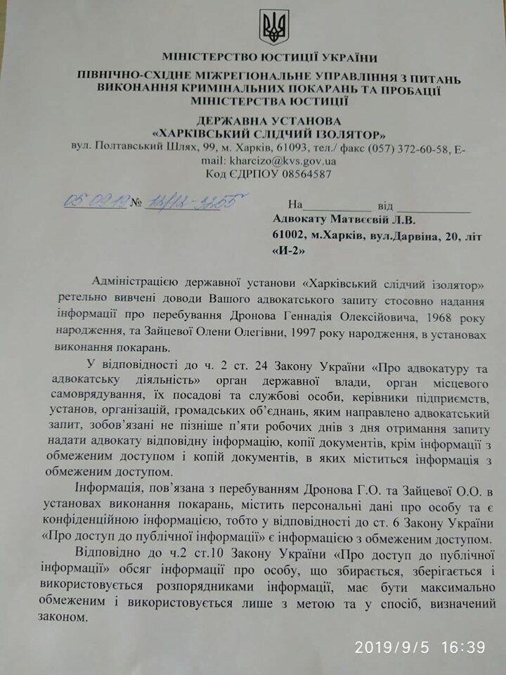 Адвокат указала на скандальный момент в заключении Зайцевой