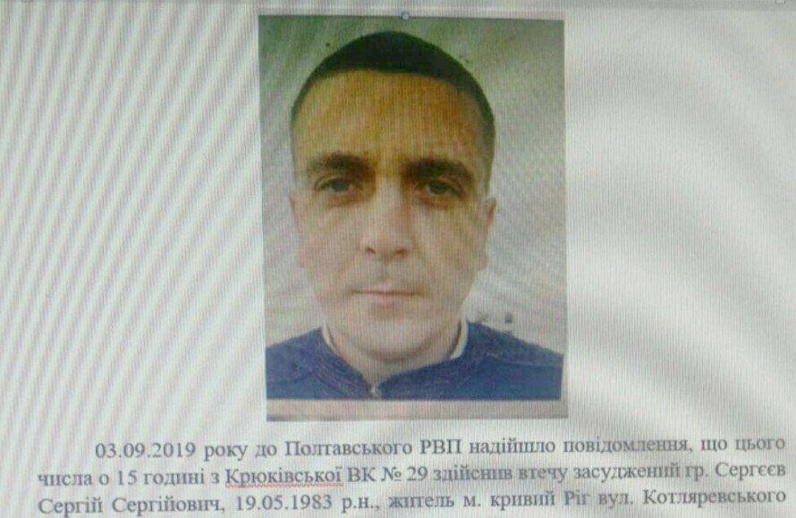 Втікач із Полтавській області