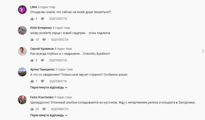 """""""До мурашок"""": """"Бумбокс"""" вразив українців новою піснею"""