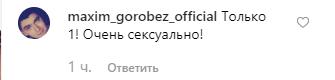 Ирина Билык засветила пышную грудь на пикантном снимке