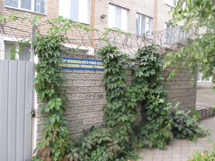 Покровський виправний центр №79