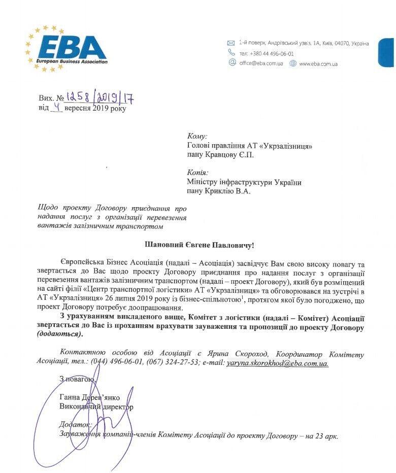 """ЄБА звернулася до """"Укрзалізниці"""" через нові правила перевезень"""