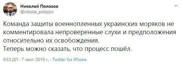 Адвокат українців підтвердив обмін