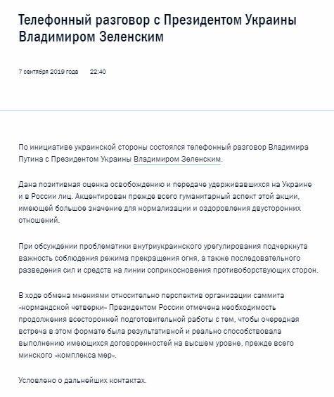 Зеленский и Путин провели телефонный разговор