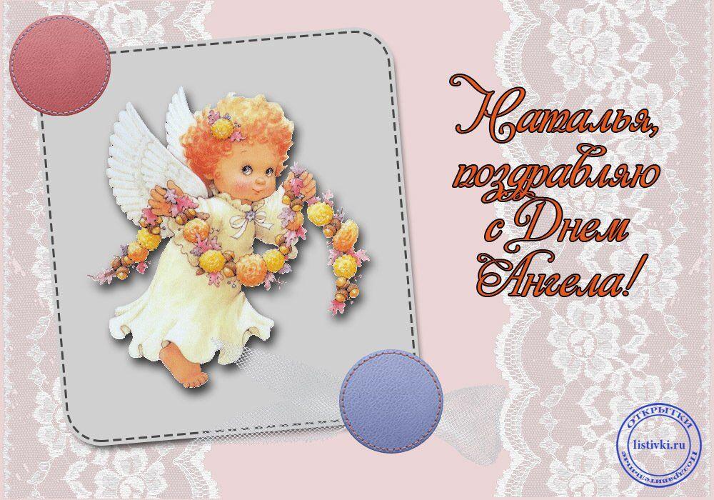 Когда день имени наталья ангела женские открытки гиф