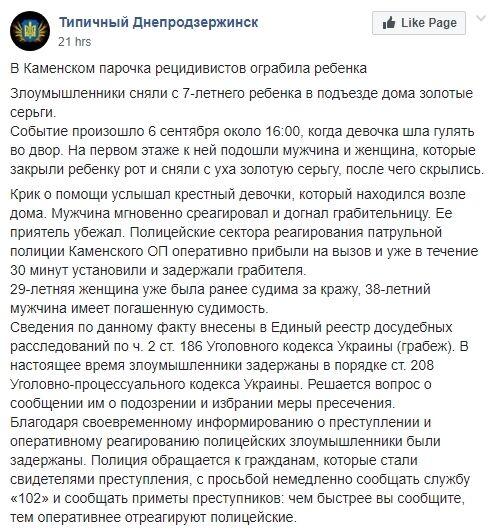 На Днепропетровщине парочка рецидивистов напали на ребенка: опубликованы фото