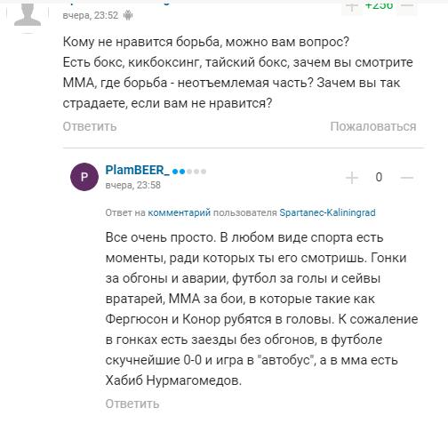 """""""Хабиб - это Кличко от бокса"""": реакция сети на чемпионский бой UFC"""