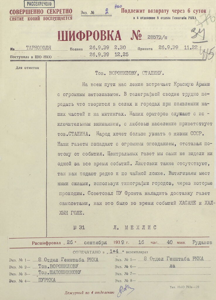 Пакт Молотова-Риббентропа