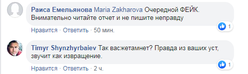"""""""Это все фотошоп!"""" Захарову разнесли за ложь о Донбассе"""