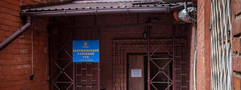 Бабушкінський суд Дніпра