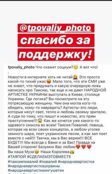 Повалий отреагировала на отмену концерта в Киеве