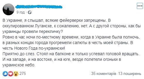 """В Донецке и Луганске """"послали"""" оккупантов в Новый год"""