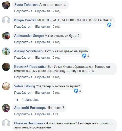 """""""Смерть"""" депутатської недоторканності розбурхала українців"""