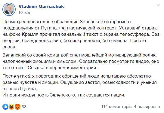 Прихильник окупантів порівняв промови Зеленського і Путіна