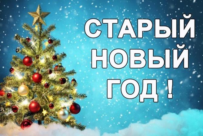 Старый Новый год-2020: что категорически запрещено делать 14 января