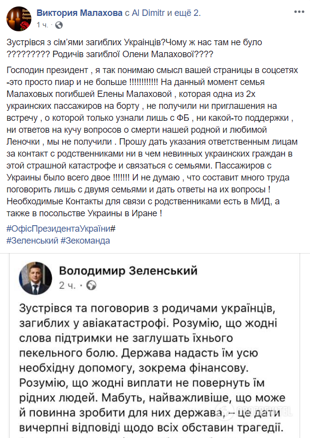 Родные погибшей в Иране украинки обвинили Зеленского