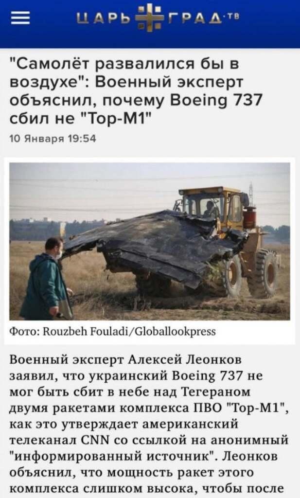 Фейки росСМИ о катастрофе борта МАУ