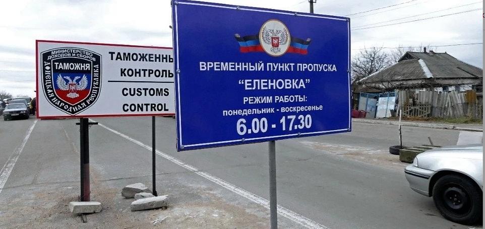 Контрольно-пропускной пункт в Еленовке