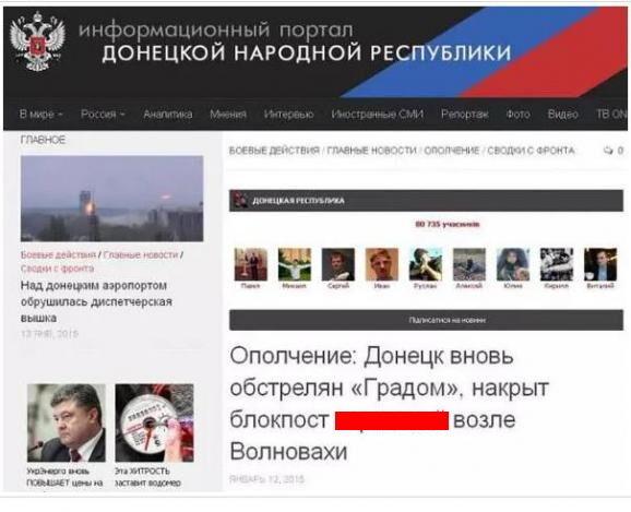 """Сайти терористів почали вихвалятися """"вдалим"""" обстрілом"""