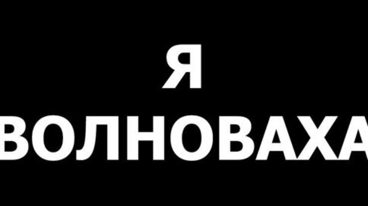 """""""Я – Волноваха"""": в Україні відзначають п'яті роковини кривавого теракту на Донбасі"""