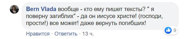 Зеленского раскритиковали за слова о жертва самолета МАУ