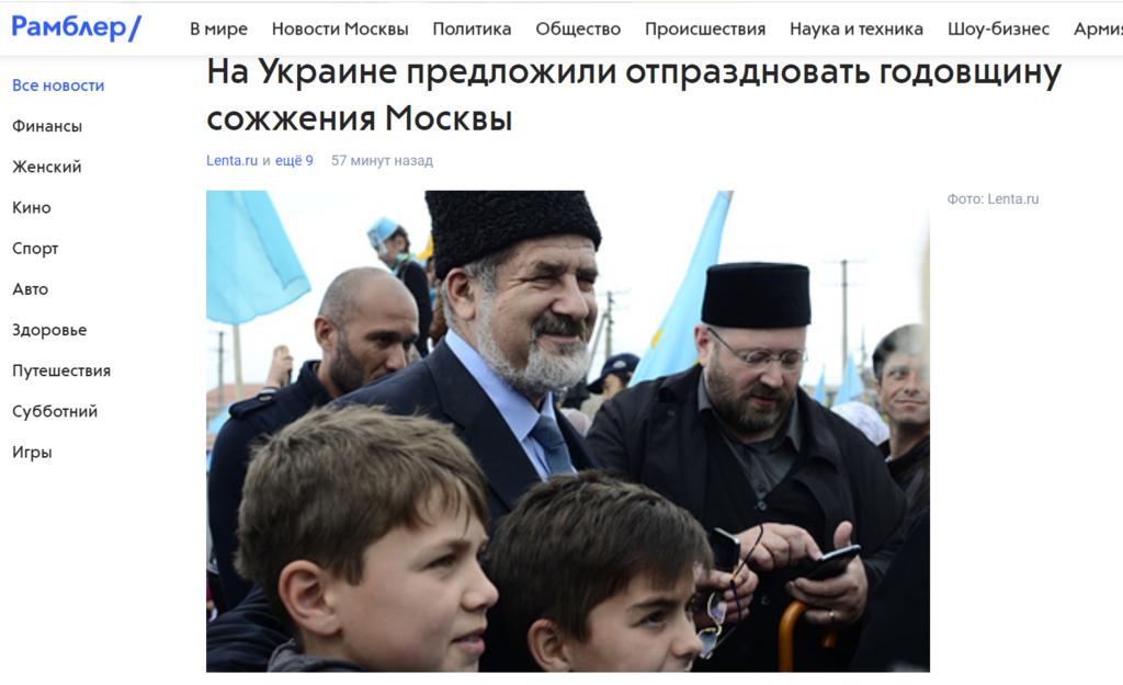 ЗМІ країни-агресора передрукували слова Чубарова