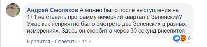 """Украинцев разозлил """"Вечерний квартал"""" после обращения Зеленского"""