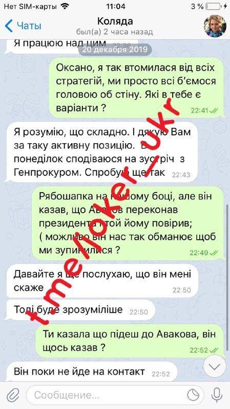 """""""Джокер"""" слил переписку с министром Колядой по убийству Шеремета"""