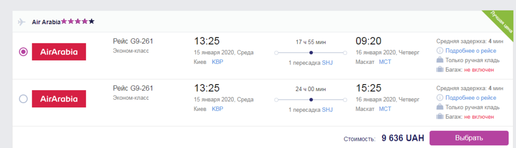Сколько примерно длится перелет из Киева в Оман